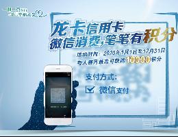 【建行】龙卡信用卡微信消费,笔笔有积分