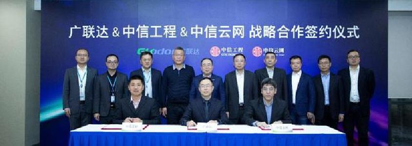 广联达、中信工程、中信云牵手 共推建筑业数字化转型