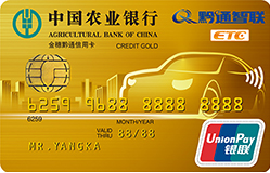 贵州黔通ETC信用卡