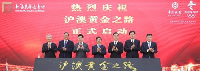 """中国银行与上金所共同举办""""沪澳黄金之路""""启动仪式"""