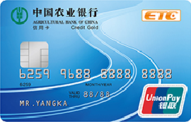山西晋通ETC信用卡