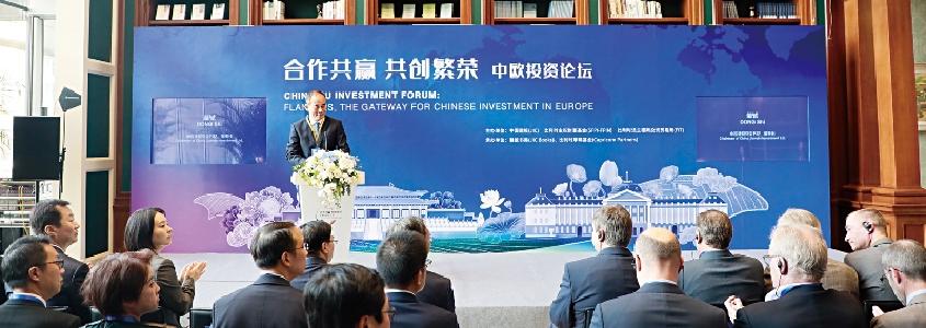 中国建投与比利时方在上海举办中欧投资论坛