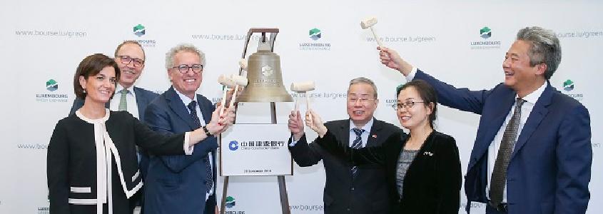 中国建设银行首笔境外发行绿色债券在卢森堡成功挂牌交易
