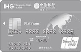 中信银行IHG® 优悦会白金卡