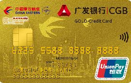 广发东航信用卡