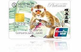 猴年生肖白金卡