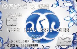 江西航空联名卡