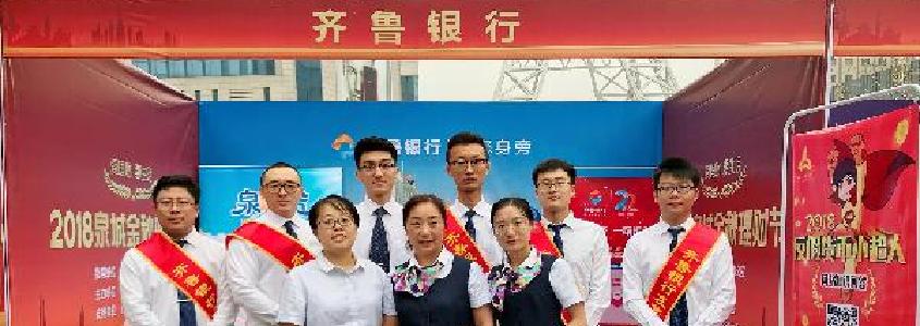 齐鲁银行参加山东商报2018金秋理财节