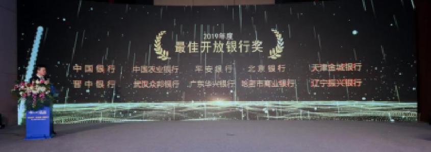 """哈密市商业银行荣获比财""""2019年度最佳开放银行奖"""""""
