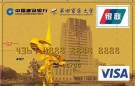 建设银行第四军医大学龙卡(限校友申请)