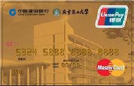 建设银行北京化工大学龙卡(仅限校友申请)