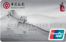 中银长城卡贷通信用卡