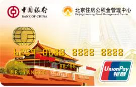 中银北京住房公积金长城联名卡(北京发行)
