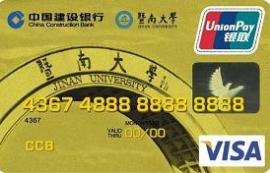 建设银行暨南大学龙卡(限校友申请)