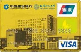 建设银行天津师范大学龙卡(仅限校友申请)