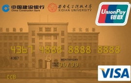 建设银行西安电子科技大学龙卡(限校友申请)