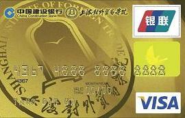 建设银行上海外贸学院龙卡(限校友申请)