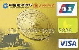 建设银行上海财经大学龙卡(限校友申请)
