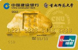 建设银行首都师范大学龙卡(仅限校友申请)