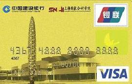 建设银行上海国家会计学院龙卡(限校友申请)