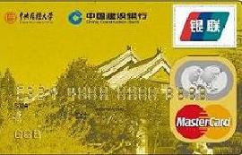 建设银行中央民族大学龙卡(限校友申请)