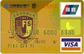 建设银行北京外国语大学龙卡(仅限校友申请)