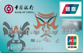 中银JCB信用卡