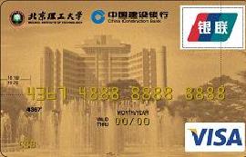 建设银行北京理工大学龙卡(仅限校友申请)
