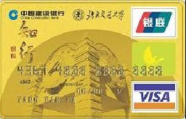 建设银行北京交通大学龙卡(仅限校友申请)