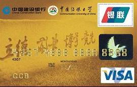 建设银行中国传媒大学龙卡(仅限校友申请)