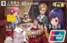 上海银行爱奇艺游戏联名信用卡