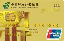 邮储银行 标准金卡IC信用卡