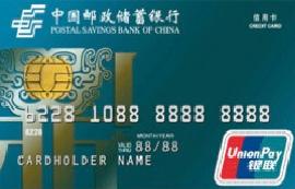 邮储银行 标准普卡IC信用卡