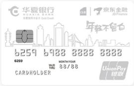 华夏京东小白联名信用卡