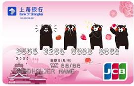 上海银行酷MA萌主题信用卡