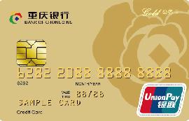 重庆银行信用卡公务卡