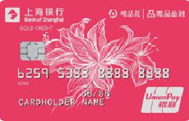 上海银行唯品花联名信用卡