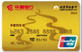 华夏公务信用卡 北京市