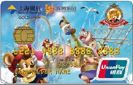 上海银行苏州乐园尚乐联名信用卡