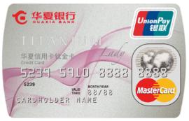 华夏银行钛金丽人信用卡