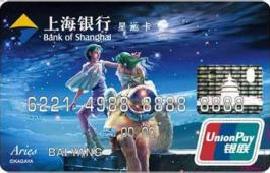 上海银行星运卡