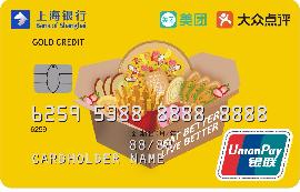 上海银行-美团点评美食联名信用卡