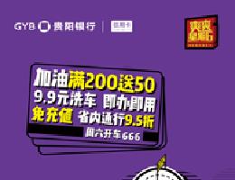 【贵阳银行】爽爽星期六,爽行尊享车生活