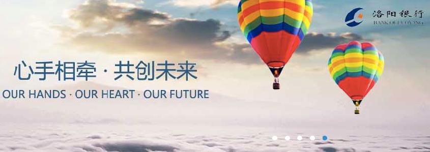 洛阳银行柜台债券业务正式上线