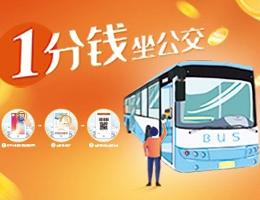 """【甘肃银行】1分钱乘公交,为您的出行减""""付"""""""