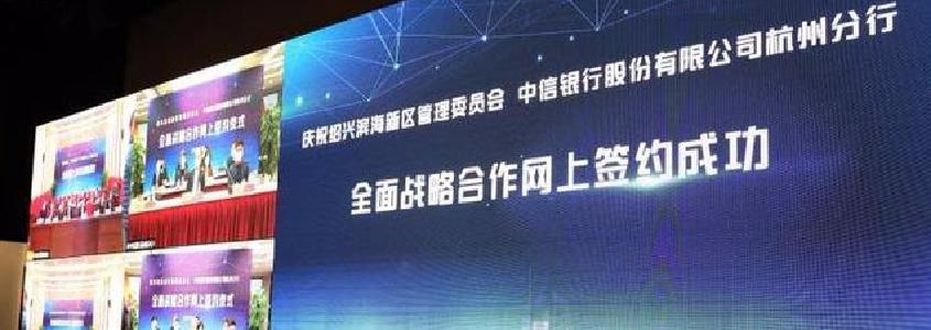 金融活水涌来 滨海新区与中信银行杭州分行签订战略合作