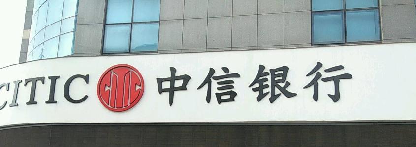 中信银行青岛分行科学调整疫情期间个贷客户还款安排