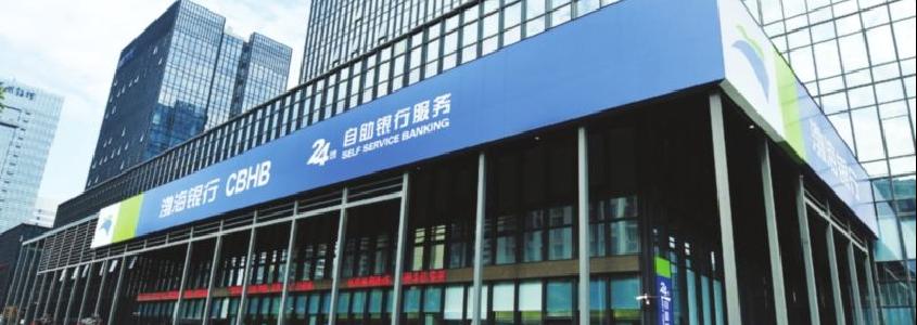 渤海银行与辽宁忠旺集团签署战略合作协议