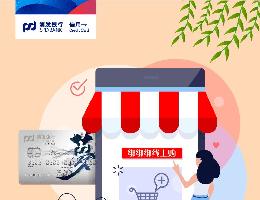 【浦发银行】全国活动:绑定快捷支付,多倍积分任性享!