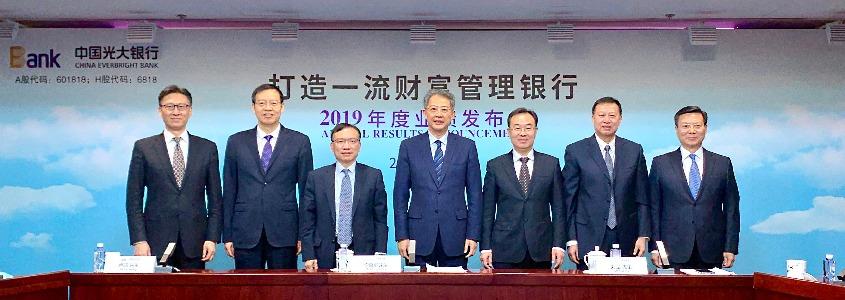 光大银行发布2019业绩|价值创造结硕果 财富管理再出发
